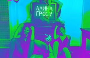 Алина Гросу - Вспоминать, 2017 - песня, клип и обложка сингла - скачать