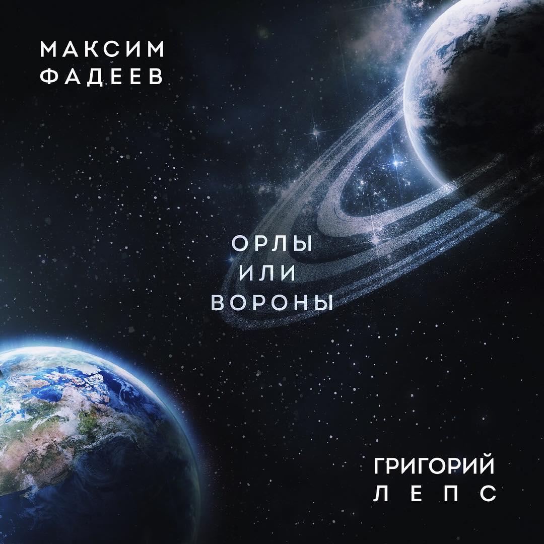 Максим Фадеев и Григорий Лепс - Орлы и Вороны, 2017 - дата выхода, обложка