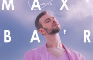 Моя любовь - Макс Барских, клип, песня, обложка сингла и мнение