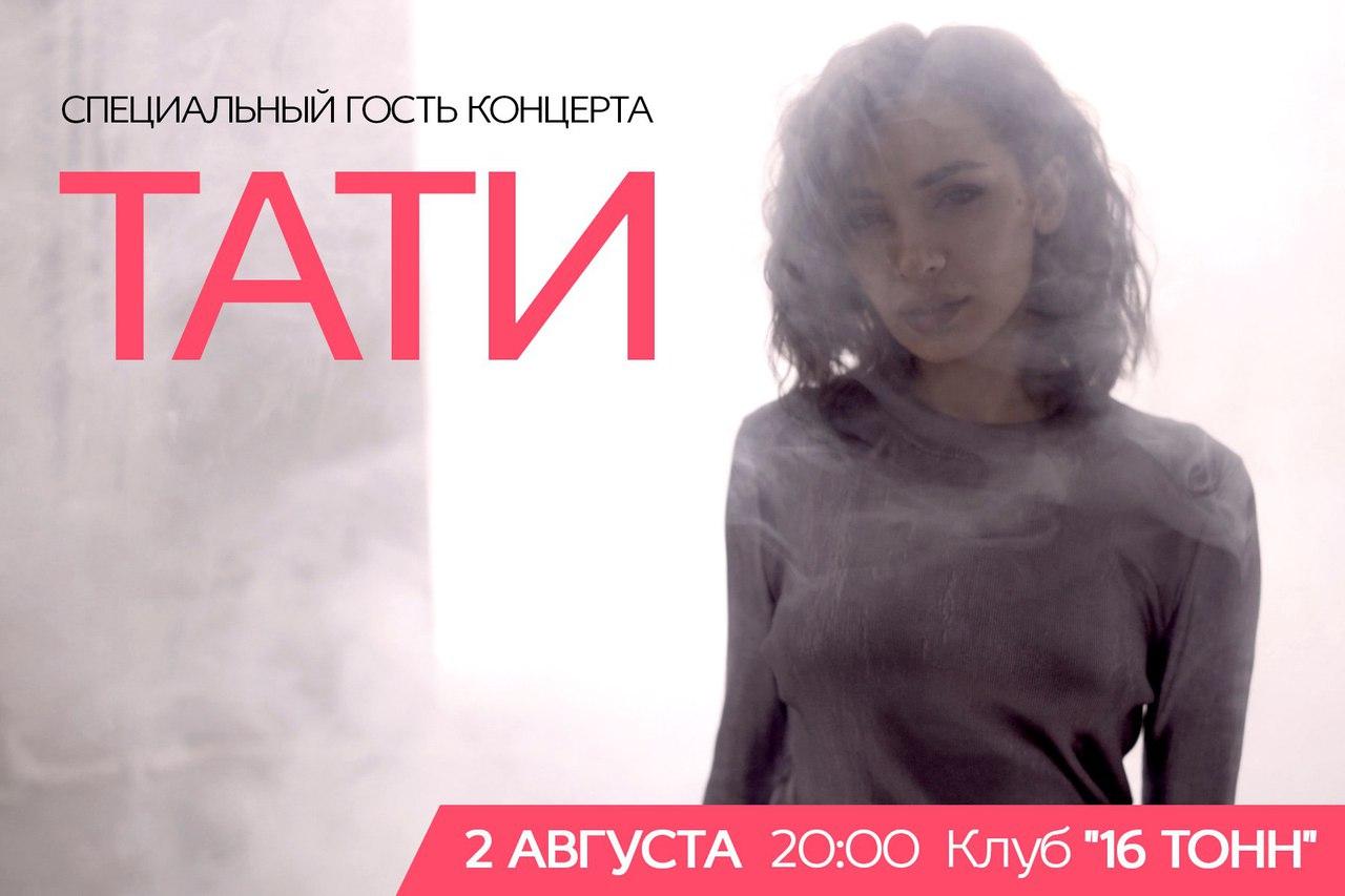 Концерт Мэйти с участием Тати состоится 2 августа 2017 года в клубе 16 Тонн