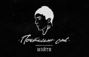 Мэйти - Почтальон снов, 2017 - альбом, обложка - слушать и скачать