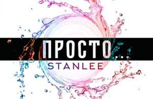 Просто - Stanlee, 2017 - песня, обложка сингла - скачать
