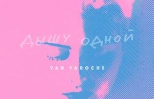 Ян Ярош - Дышу одной, 2017 - песня и обложка сингла