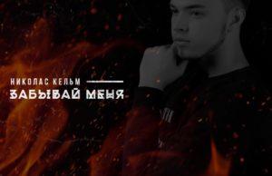 Николас Кельм - Забывай меня, 2017 - песня, обложка сингла