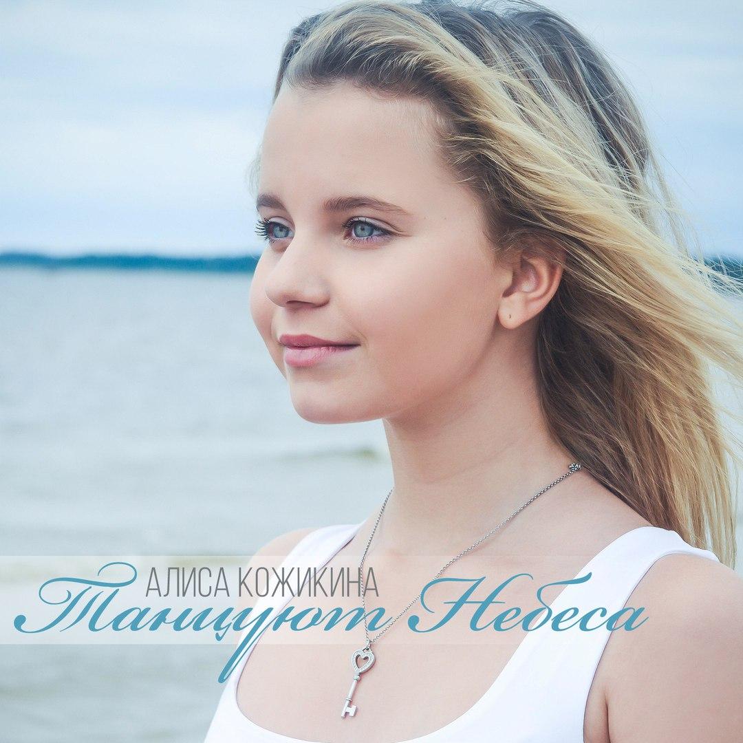 Алиса Кожикина - Тают небеса, 2017 - песня и обложка сингла