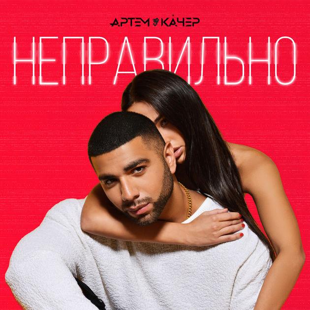Артем Качер - Неправильно, 2017 - песня и обложка сингла - Скачать