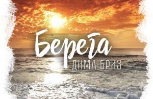 Дима Бриз - Берега, 2017 - песня и обложка - слушать онлайн