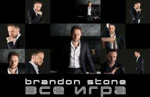 Brandon Stone - Все игра, 2017 - песня и обложка сингла - скачать
