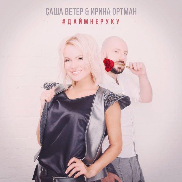 Саша Ветер и Ирина Ортман - Дай мне руку - песня и обложка сингла - скачать