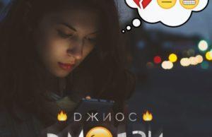 Джиос - Эмодзи, 2017 - песня и обложка - слушать трек онлайн