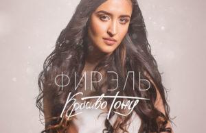 Фирэль - Красиво тону, 2017 - песня и обложка сингла - Скачать