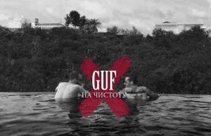 Гуф - Начистоту, 2017 - песня и обложка - слушать онлайн