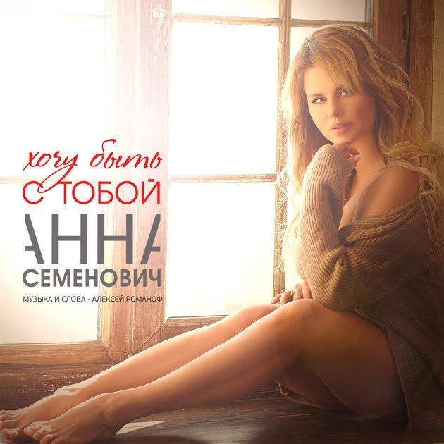 Анна Семенович - Хочу быть с тобой, 2017 - клип, песня и обложка - скачать