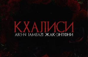 Ars-N, Jambazi & Жак-Энтони - Кхалиси, 2017 - песня и обложка сингла - Скачать