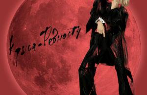 LOBODA - Крыса-ревность   песня и обложка