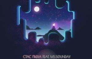 Стас Пьеха и Ms. Sounday - Листы календаря | песня и обложка
