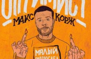 Макс Корж - Оптимист, 2017, клип, песня и обложка - скачать трек