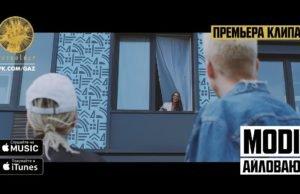 MODI - Айловаю, 2017 - клип и песня - смотрите онлайн