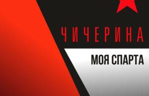 Чичерина - Моя Спарта, 2017 - клип и сингл - Скачать песню