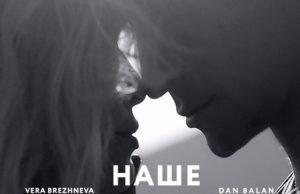 Dan Balan и Вера Брежнева - Наше лето, 2017 - песня и обложка сингла
