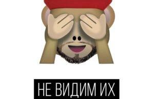 Nasled & LARS feat. ST & АЙКЬЮ - Не видим их, 2017 - песня