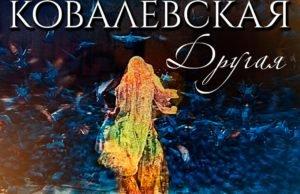 Оксана Ковалевская - Другая, 2017 - слушать онлайн русскую новинку