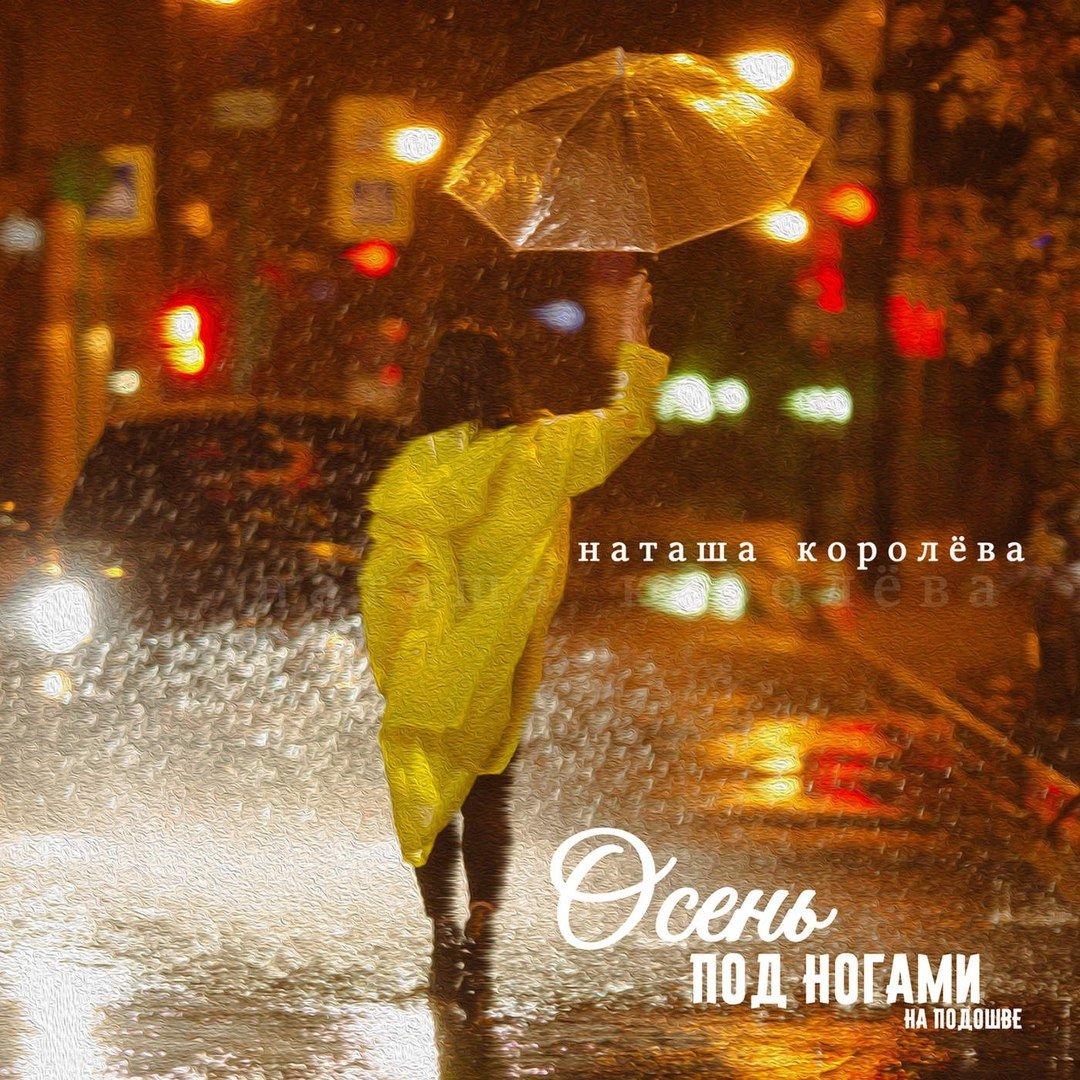 Наташа Королёва - Осень Под Ногами На Подошве, 2017 - песня и видео со словами