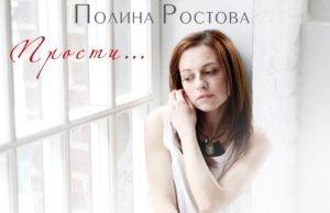 Полина Ростова - Прости меня, 2017 - песня и слова