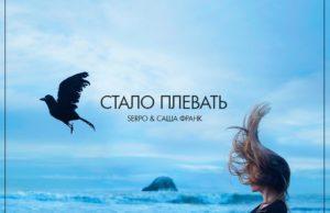 SERPO & САША ФРАНК - Стало Плевать, 2017 - песня и обложка сингла