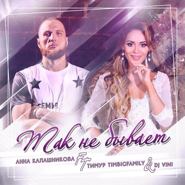 Тимур TIMBIGFAMILY, Анна Калашникова & DJ Vini - Так не бывает | Клип