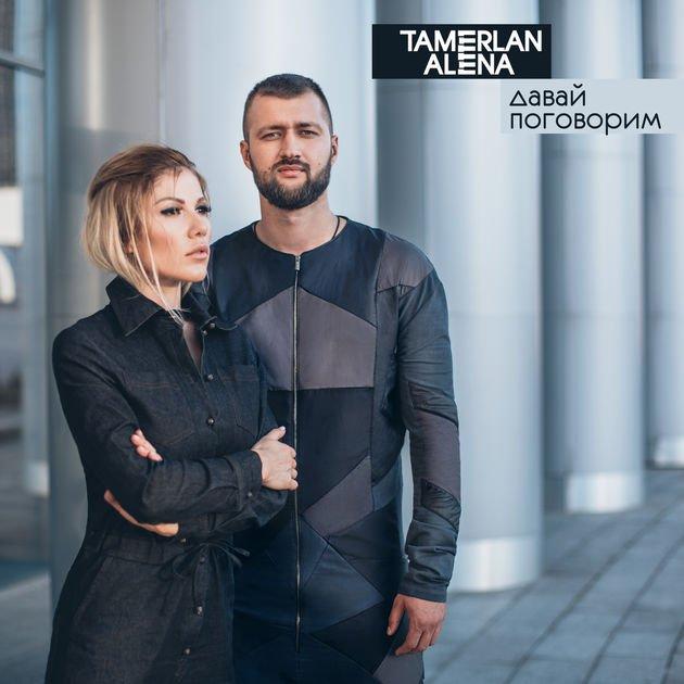 Тамерлан и Алена - Давай поговорим, 2017 - клип, песня, видео со словами - скачать