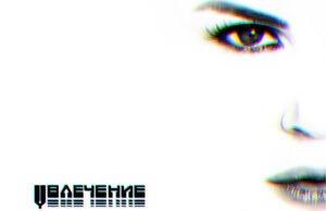 Группа Инфинити - Увлечение - альбом, треклист и обложка - скачать