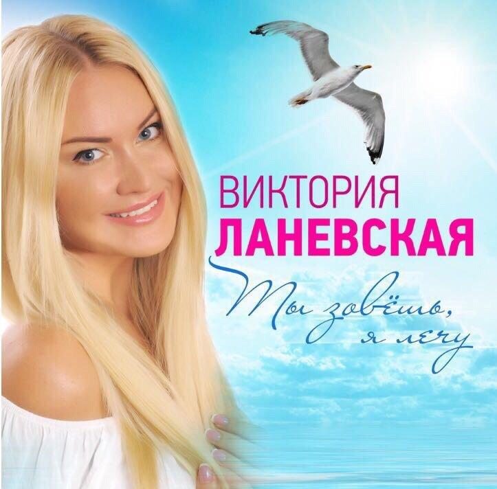 Виктория Ланевская - Ты зовешь, я лечу, 2017 - песня и обложка сингла