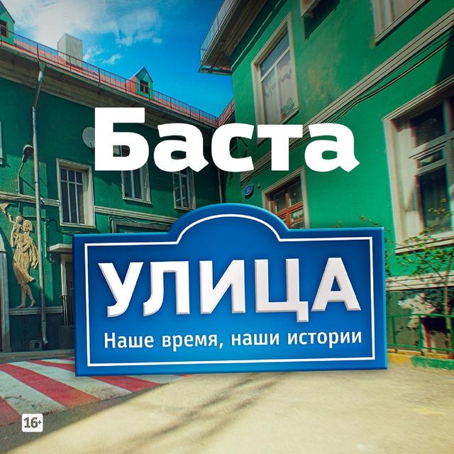 Баста - Улица, 2017 - саундтрек к сериалу «Улица» - скачать трек