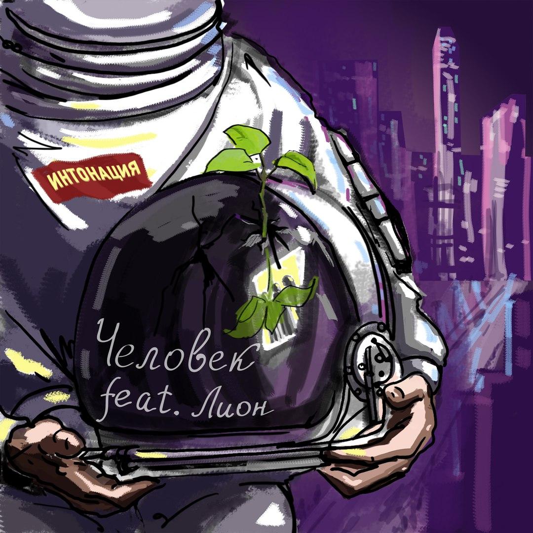 Интонация и Лион - Человек, 2017 - Обложка сингла