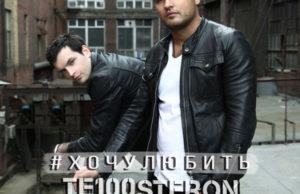 Те100стерон - Хочу любить, 2017 - Песня, Live видео, обложка