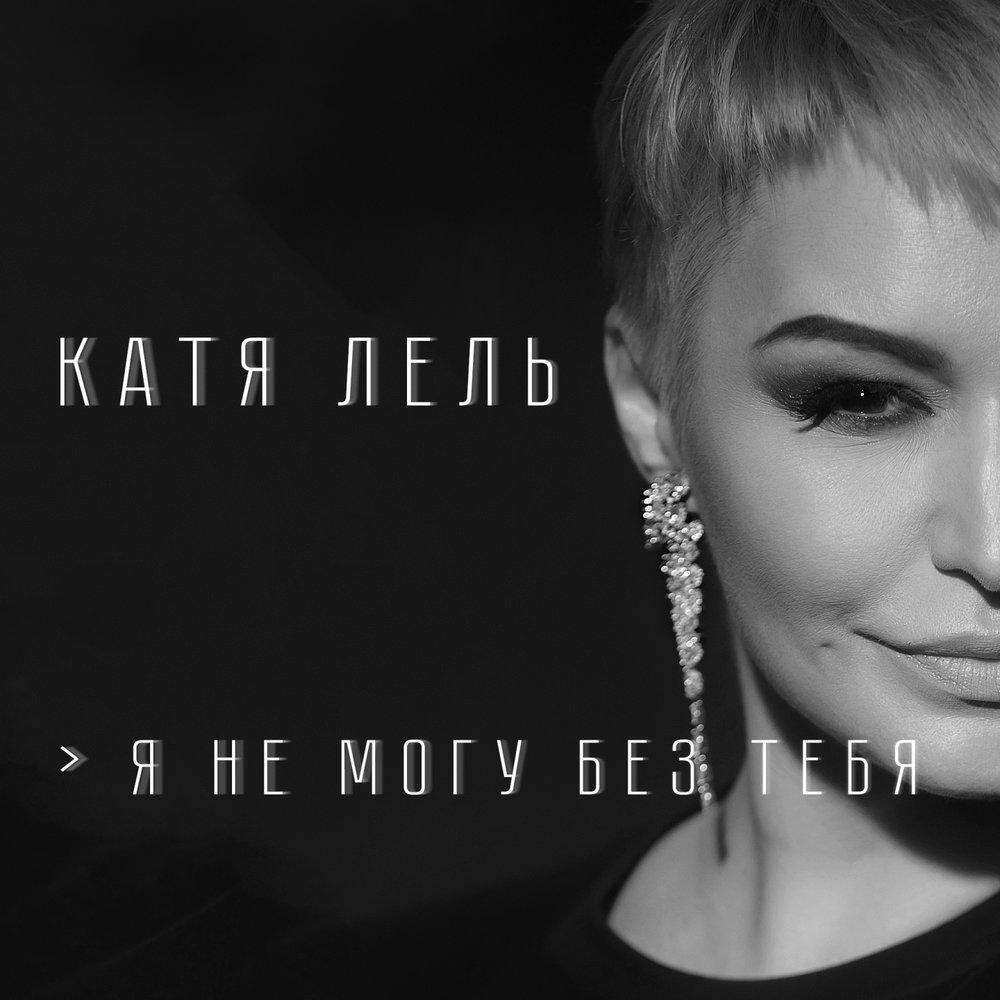 Катя Лель - Я не могу без тебя, 2017 - песня и обложка