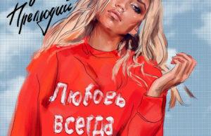 Настя Кудри - Без прелюдий, 2017 - альбом, треклист и обложка - скачать