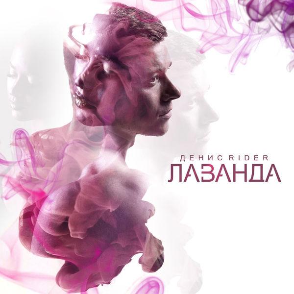 Денис RiDer - Лаванда, 2017 - Альбом, треклист и обложка