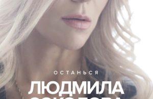 Людмила Соколова - Останься, 2017 - песня и обложка - скачать трек