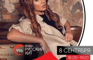 МакSим | Эфир на радио Русский Хит, сентябрь 207 года