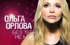Ольга Орлова - Без тебя не могу   песня, отрывок клипа и обложка