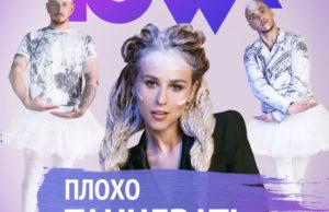 Группа IOWA - Плохо танцевать, 2017 - слушать онлайн песню, скачать