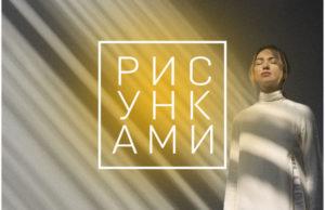 Ustinova & DJ Groove - Рисунками, 2017 - Песня и обложка - скачать трек
