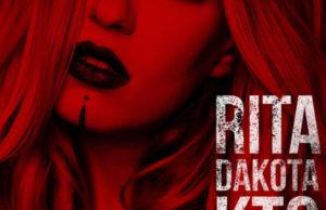 Рита Дакота - Кто, 2017 - Клип, песня и обложка - скачать трек