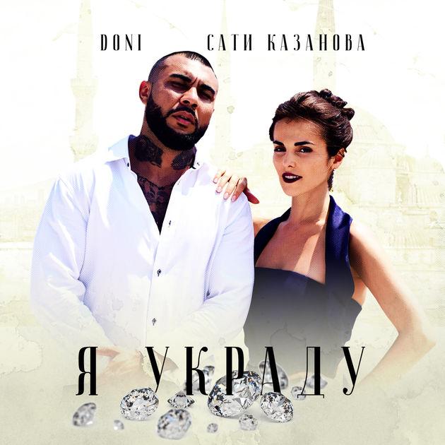 Сати Казанова и Doni - Я украду, 2017 - песня и обложка - скачать трек