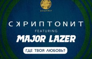 Скриптонит и Major Lazer - Где твоя любовь? - Песня и обложка - скачать