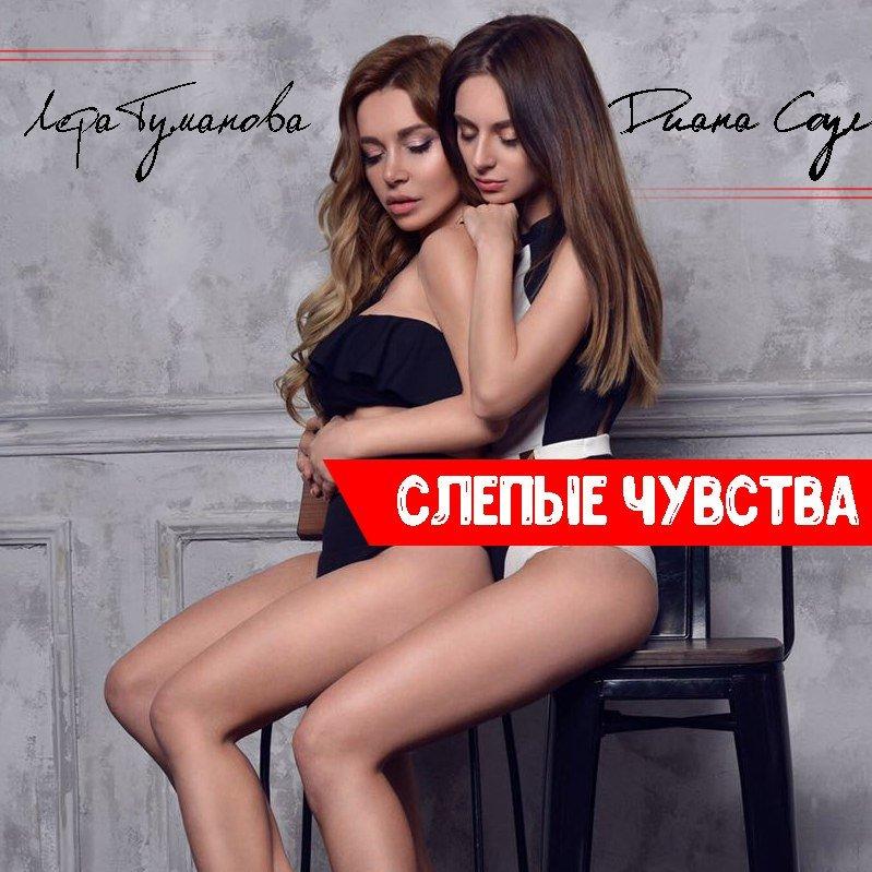 Лера Туманова и Диана SOUL - Слепые чувства, 2017 - Песня и обложка