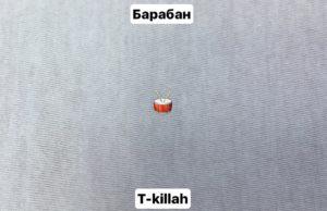 T-Killah - Барабан, 2017 - песня и обложка - слушать онлайн
