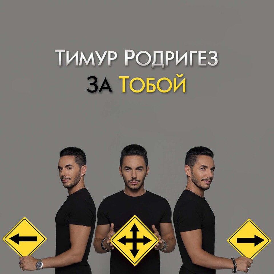 Тимур Родригез - За тобой, 2017 - песня и обложка